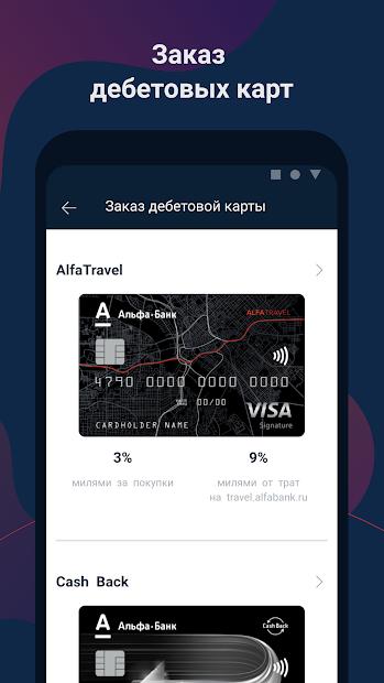 Альфа-Банк (Alfa-Bank)