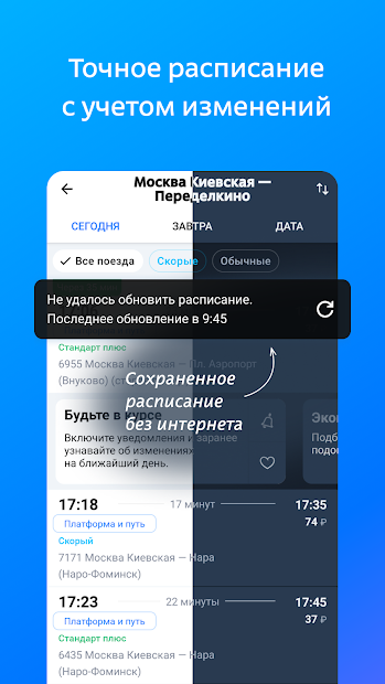 Расписание электричек Туту.ру
