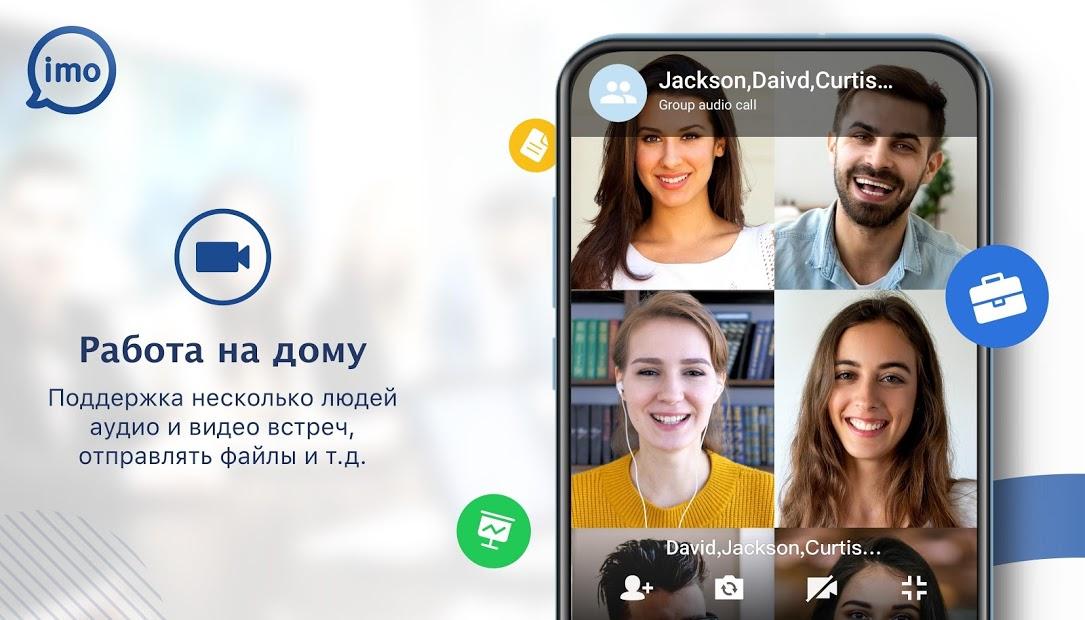 imo Видеозвонки и чат