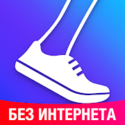 Pedometer — Step Counter