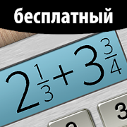 Бесплатный Калькулятор дробей