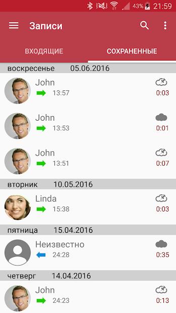Запись звонков Pro
