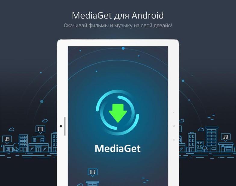 MediaGet